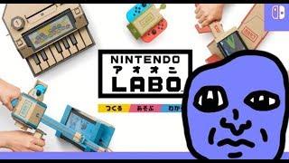 【新発売】ニンテンドー青鬼ラボ!作る・遊ぶ・食べられる「ニンテンドースイッチ」 thumbnail