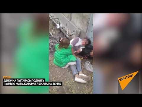 Маленькая девочка пыталась поднять пьяную мать — видео очевидца