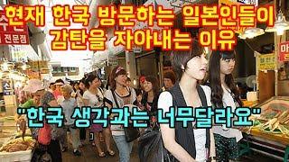 """현 시국에 한국에 방문하는 일본인들이 감탄을 자아내는 이유 """"한국 생각과는 너무달라요"""""""