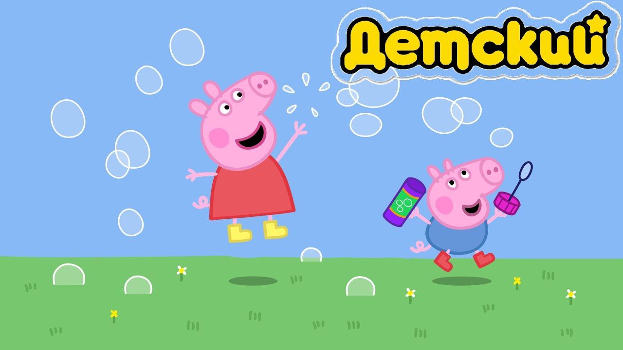 Свинка пеппа mp3 скачать