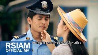 Repeat youtube video คนหัวใจหล่อ : เอ๋ พจนา อาร์ สยาม [Official MV]