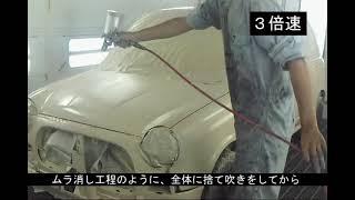 自動車板金塗装 全塗装解説動画 thumbnail