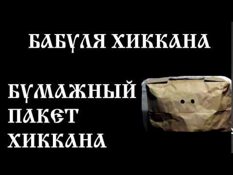 Видео, БАБУЛЯ ХИККАНА БУМАЖНЫЙ ПАКЕТ ХИККАНА 18