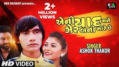 Ashok Thakor - Aeni Yad Mane Roj Zher Bani Mare Che || HD Video Song || UDB Gujarati