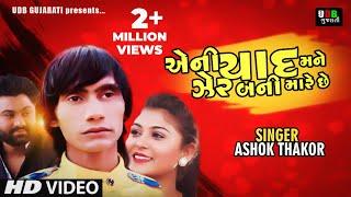 Ashok Thakor Aeni Yad Mane Roj Zher Bani Mare Che HD Song UDB Gujarati