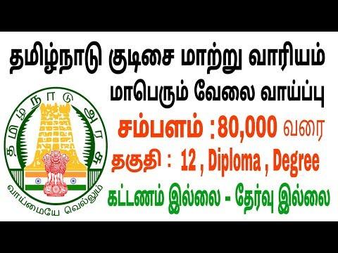 தமிழ்நாடு குடிசை மாற்று வாரியத்தில் வேலை   TNSCB Recruitment 2019   Degree   TN Govt Jobs