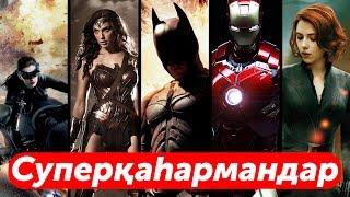 Казахский для детей: супергерои на казахском