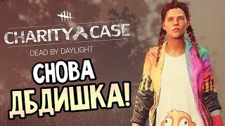 Dead by Daylight — ДА-ДА! СНОВА ДбД!