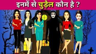 इनमें से चुड़ैल कौन है ? l Hindi Riddles l Hindi Paheli l