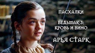 видео Секрет: Прохождение «Ведьмак 3: Кровь и вино» — Игры Mail.Ru