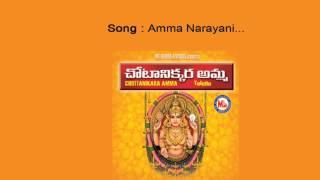 Amma narayani - Chottanikkara Amma (Telugu)