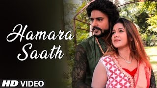 Hamara Saath Latest Video Song | Azam Ali Mukarram,Pallavi Lowlekar Feat. Anurag, Amrita