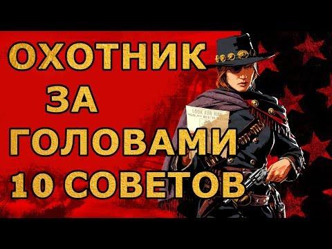 10 советов для роли охотник за головами в Red Dead Online (РДО)