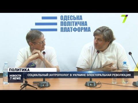 Новости 7 канал Одесса: Социальный антрополог: в Украине электоральная революция