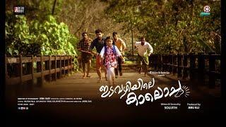 ഇടവഴിയിലെ കാലൊച്ച ഒരു കിടിലൻ ട്വിസ്ററ് ഷോർട് ഫിലിം | Latest Malayalam Short Film 2018