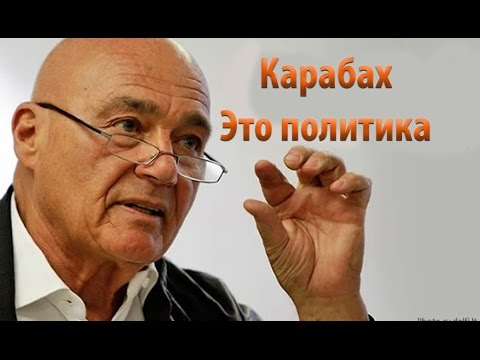 Владимир Познер о Карабахе !!!Эксклюзивное Интервью!!! 11.09.2016