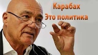Download Владимир Познер о Карабахе !!!Эксклюзивное Интервью!!! 11.09.2016 Mp3 and Videos