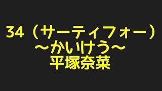 34(サーティフォー)~邂逅~ 平塚奈菜】無料サンプル動画の視聴はこちら→ https://www.dmm.com/digital/idol/-/detail/=/cid=5532dstar09098/myys-024.