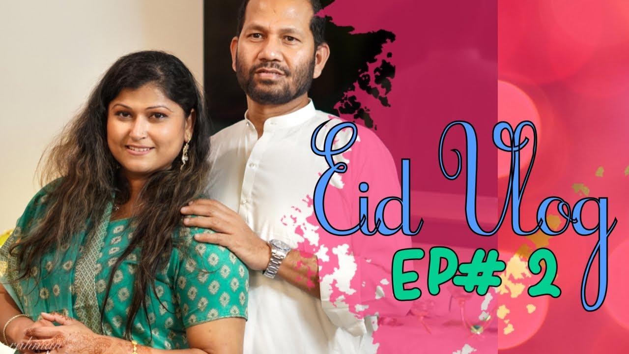 এশার বাসায় ঈদ দাওয়াত | ঈদ ভ্লগ -২ | SELINA RAHMAN