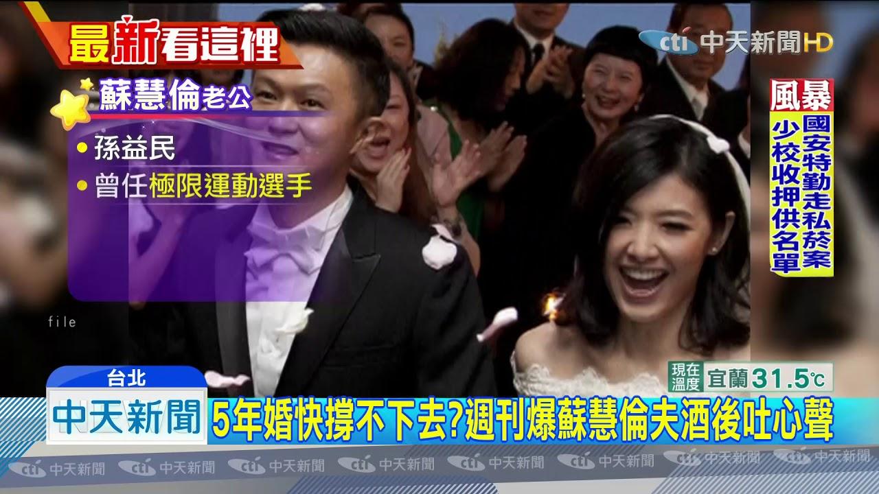 20190724中天新聞 蘇慧倫爆5年婚變? 週刊爆夫酒後說溜嘴「心累」 - YouTube