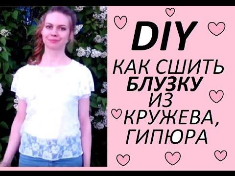 видео: diy:КАК СШИТЬ БЕЛУЮ БЛУЗКУ ИЗ КРУЖЕВА ИЛИ ГИПЮРА?how to sew a blouse made of lace or guipure?