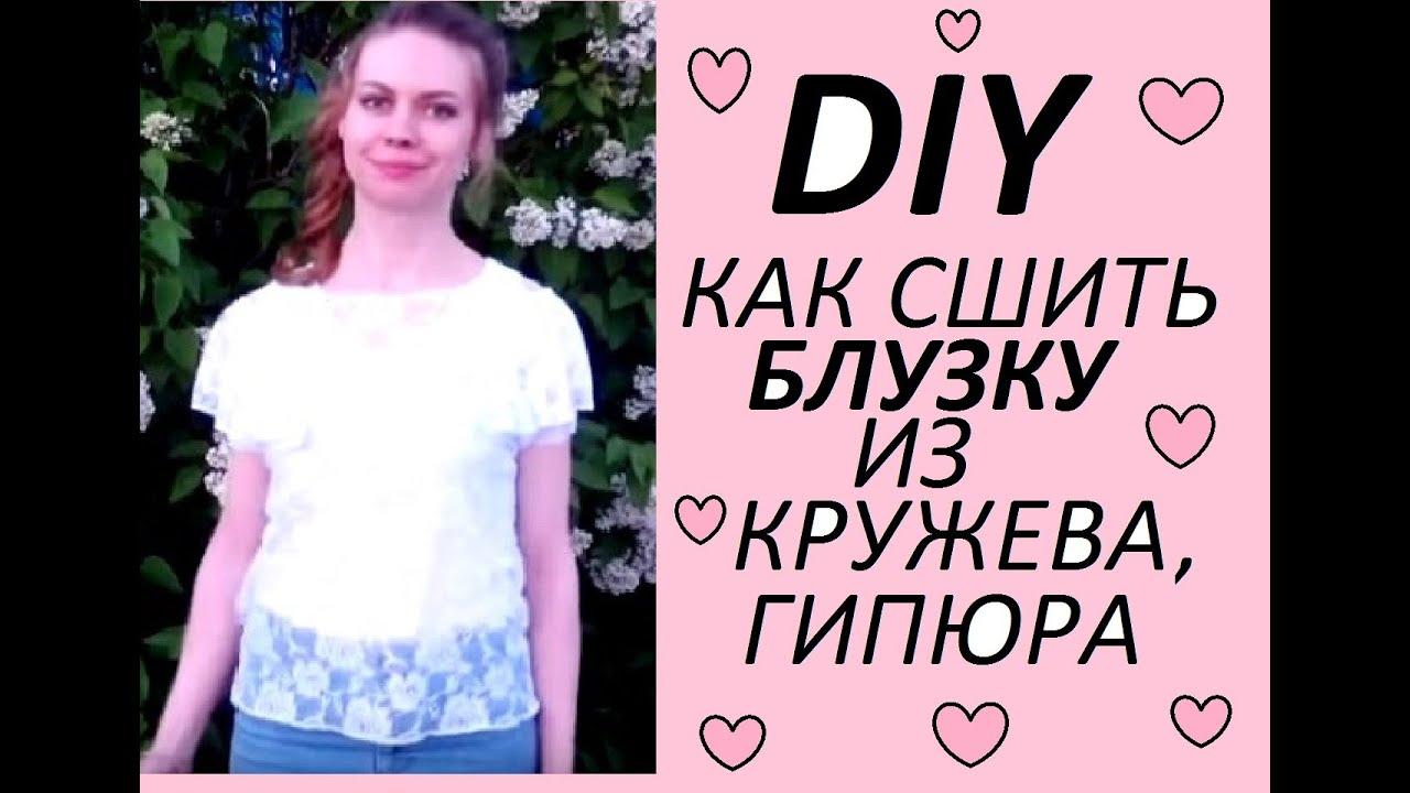 Сшить блузку белую своими руками