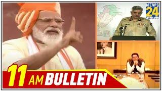 11 बजे का News Bulletin   Hindi News   Latest News   Top News   Today's News   15 August 2020