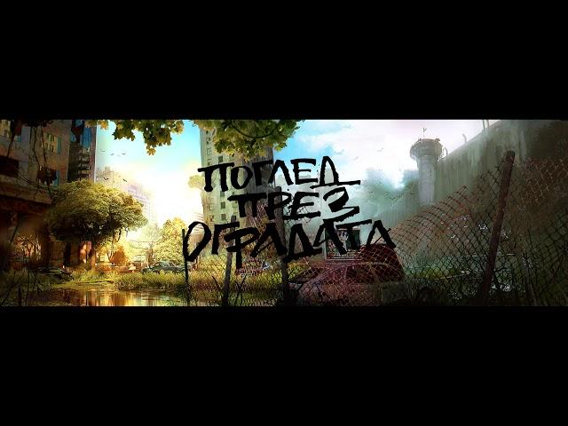 9. Нови хоризонти (ft. Nastie)