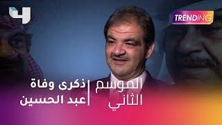 ذكرى مرور سنة على وفاة عبد الحسين عبد الرضا
