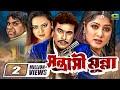 Sontrashi Munna | সন্ত্রাসী মুন্না | Full Movie | HD1080 || ft Manna, Moushumi, Nodi, Nasir Khan