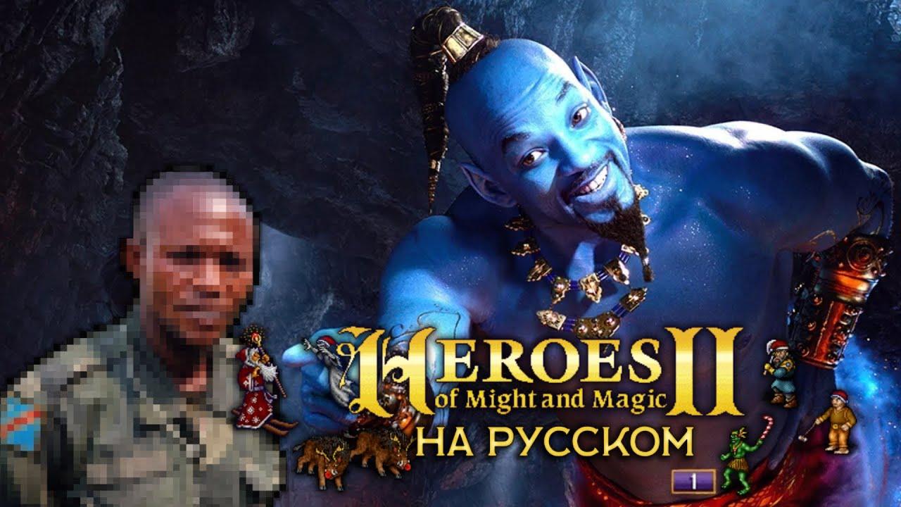 Обзор на Heroes of Might and Magic II [SsethTzeentach RUS VO]