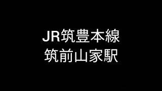(259)JR筑前山家駅