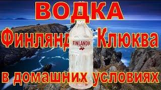 #сэмон 👍 СУПЕР мягкая ВОДКА и джин корзина (арома корзина). Рецепт