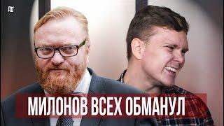 МИЛОНОВ - ГЛАВНЫЙ ТРОЛЛЬ РОССИИ