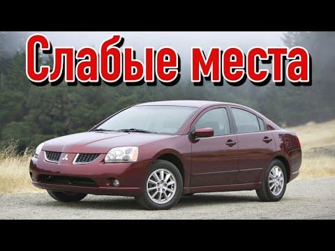 Mitsubishi Galant IX недостатки авто с пробегом | Минусы и болячки Митсубиси Галант 9
