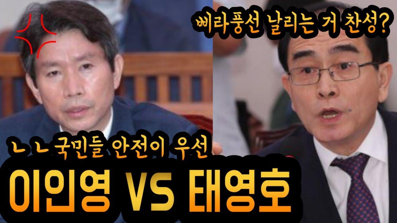 이인영 통일부장관 VS 강남갑 태영호 의원