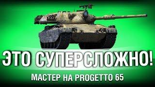 САМЫЙ СЛОЖНЫЙ МАСТЕР НА 10 УРОВНЕ! - Progetto 65
