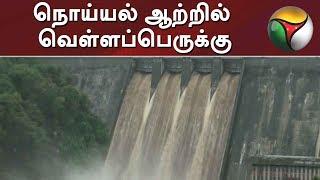 திருப்பூர் மாவட்டத்தில் தொடர்மழை: நொய்யல் ஆற்றில் வெள்ளப்பெருக்கு   Tiruppur   Rain   Flood