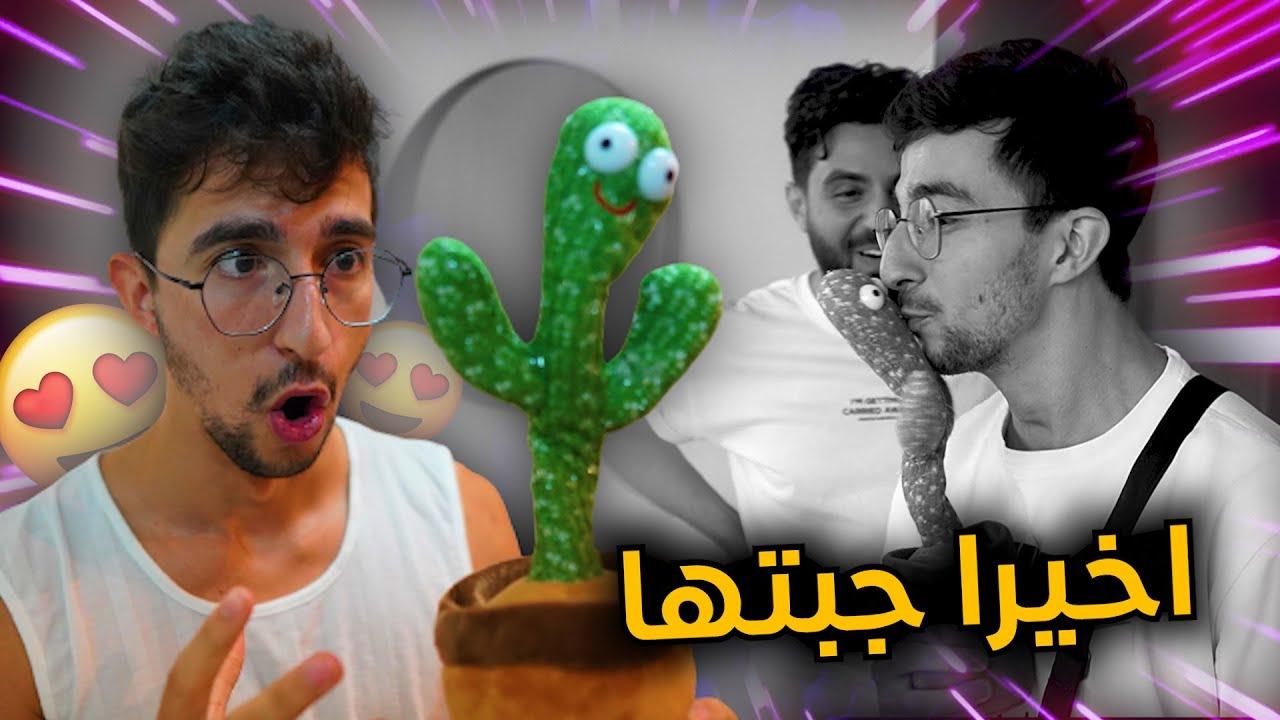 سافرت على دبي عشان الصبارة الراقصة !!
