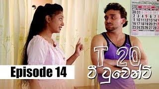 T20 - ටී ටුවෙන්ටි | Episode 14 | 27 - 12 - 2019 | Siyatha TV Thumbnail