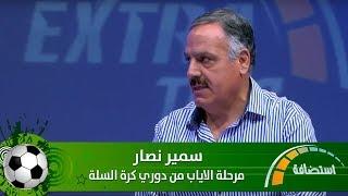 سمير نصار - مرحلة الاياب من دوري كرة السلة
