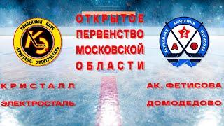 ХК \Кристалл\ г Электросталь VS ХК \Хоккейная Ак. Фетисова \ г. Домодедово ОПМО 2012 г.р.