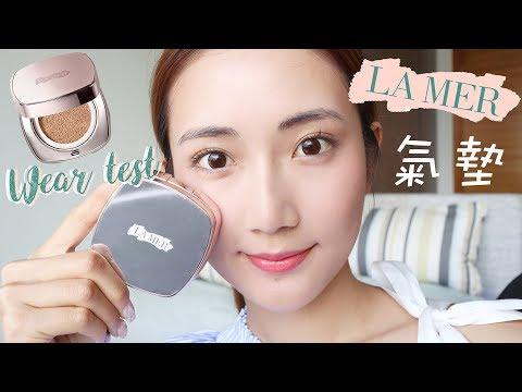 [測試一天] 到底$950大元的LA MER氣墊粉餅上臉效果如何? 值得買嗎?la mer cushion wear test|kayan.c