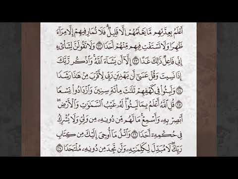 Mevlan Kurtishi - Al Kahf (21-31) | مولانا - سورة الكهف