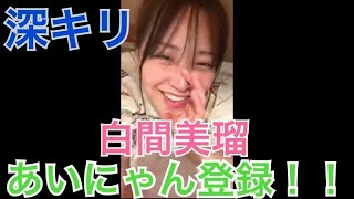 #NMB48 #インスタライブ #白間美瑠 #みるる.
