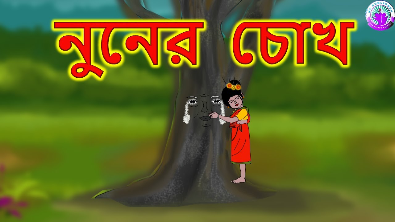 নুনের চোখ -  Bengali Fairy Tales |  New Rupkothar Golpo  | Bangla Cartoon | NT Publisher