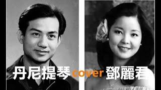 Teresa Teng The Moon Represents My Heart-Cover Daniel Violin