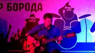 Не Со Мной (ЧайФ cover, Бар Борода)