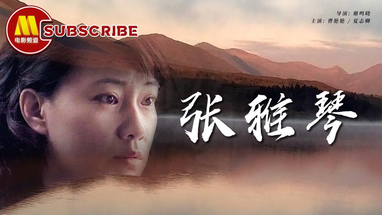 【1080P FULL MOVIE】《张雅琴》 第三届全国敬业奉献模范为富相亲 呕心沥血( 曹艳艳 / 夏志卿)