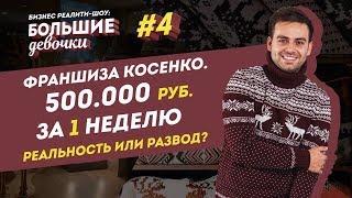 ФРАНШИЗА КОСЕНКО. 500.000 рублей за неделю на франшизе Косенко - это реальность или развод?
